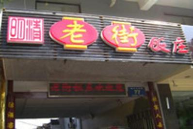 老街饭庄(扬子江北路总店)