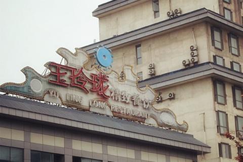 玉玲珑精致景观餐厅(瘦西湖店)