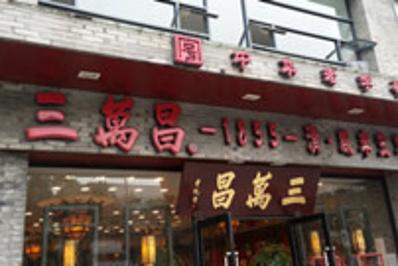 三万昌(观东店)