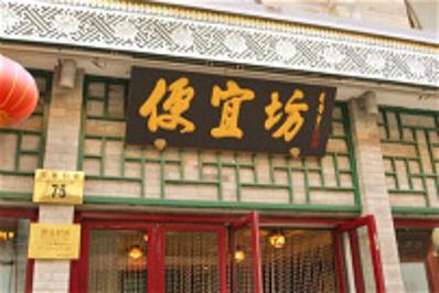 便宜坊烤鸭(鲜鱼口店)