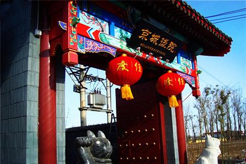 京城后院温泉的图片
