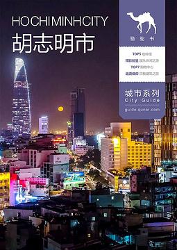胡志明市骆驼书