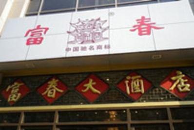 富春大酒店