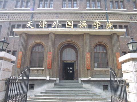 天津外国语大学旅游景点图片
