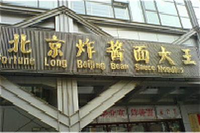 北平往事老北京炸酱面大王(兴隆街店)