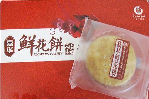 嘉华鲜花饼