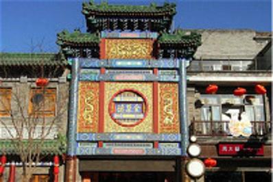 北京全聚德(前门店)