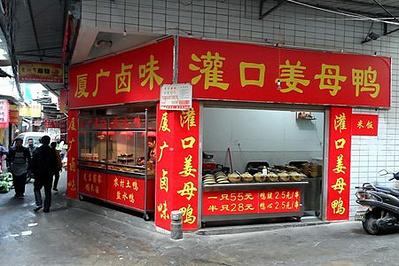 灌口姜母鸭(民族路店)