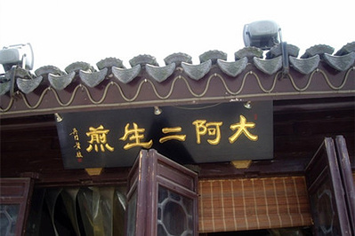 大阿二生煎铺(山塘街店)