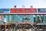 火车站商业区