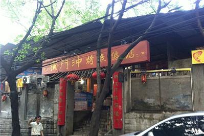 独门冲烤鱼(桂花园店)