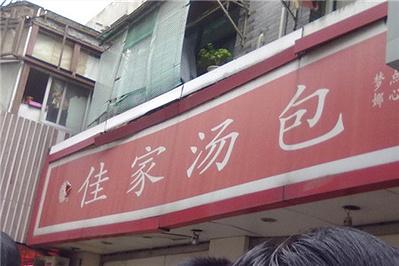 佳家汤包(黄河路店)