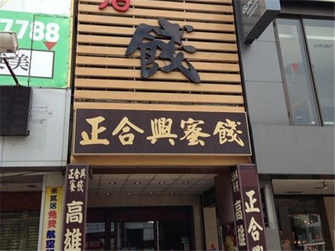 正合兴蜜饯行(中山店)
