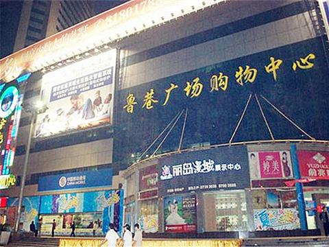 鲁巷广场购物中心旅游景点图片