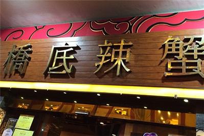 桥底辣蟹海鲜馆(骆克道三店)