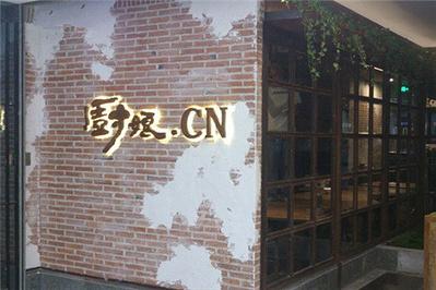 厨娘.CN(湖南路店)