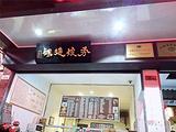 秀嫂挞餜(非遗传承店)
