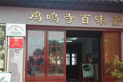鸡鸣寺百味斋素菜馆