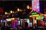 德福巷酒吧街