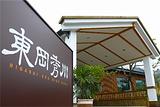 东冈秀川温泉会馆