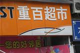 重百超市(解放碑新华店)