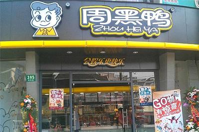 周黑鸭(武昌火车站店)
