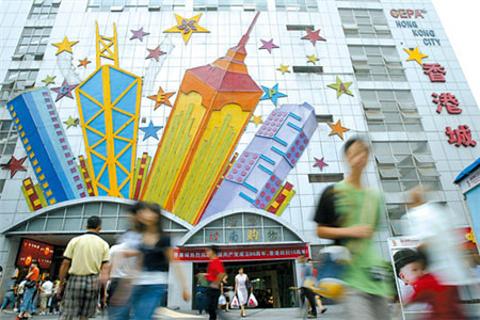 CEPA香港城