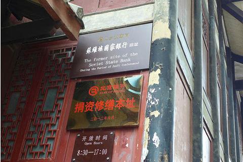 中华苏维埃共和国国家银行旧址
