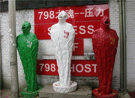 北京798艺术节