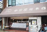 岚山可乐饼