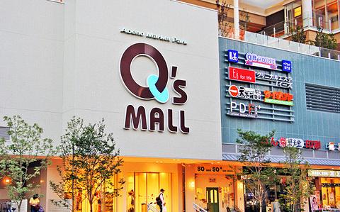 Q's Mall的图片