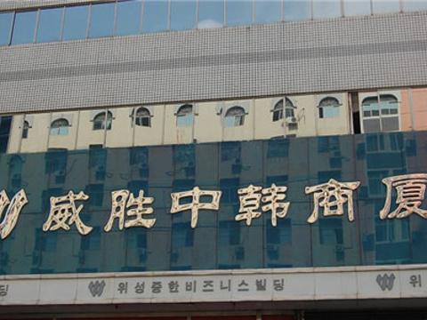 威胜中韩商厦旅游景点图片