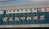 威胜中韩商厦