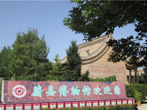 蔚县博物馆旅游景点图片