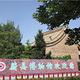 蔚县博物馆