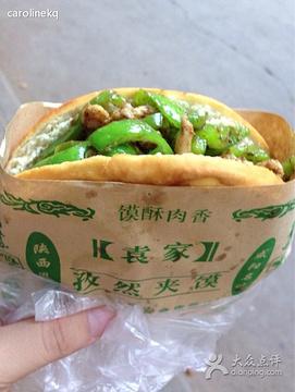 袁记肉夹馍(红华巷店)