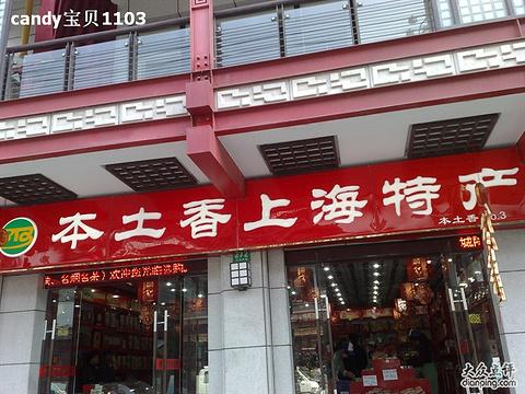 本土香上海特产旅游景点图片