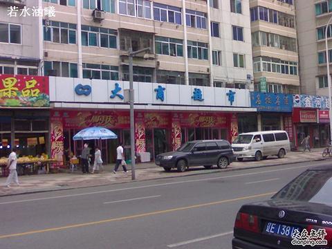 大商超市(水塔路)
