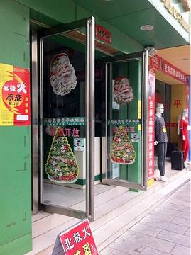 苏家爱华(东风大道店)