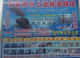 猴王岛海鲜渔排海鲜阁