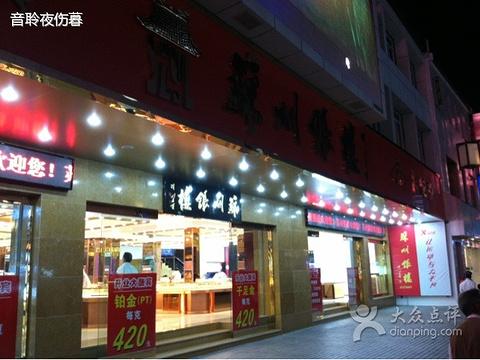 苏州银楼旅游景点图片