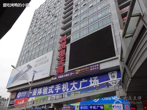 中关村科贸电子城