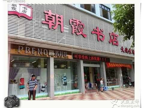 朝霞书店旅游景点图片