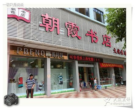 朝霞书店的图片