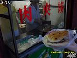 彭老大肉夹馍店
