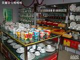 中意陶瓷店
