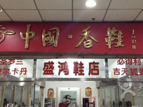 中国香鞋旅游景点图片