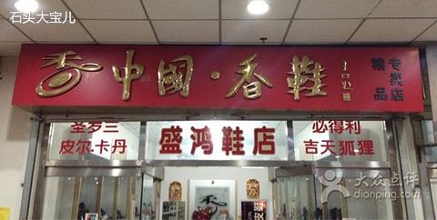 中国香鞋的图片