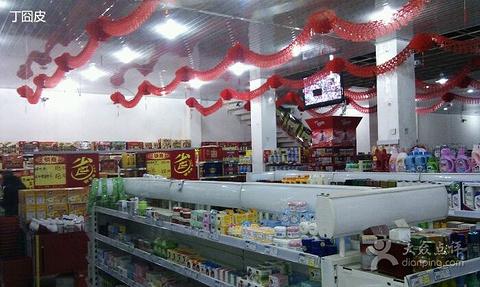 佳乐福购物中心