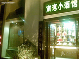 南湾小酒馆